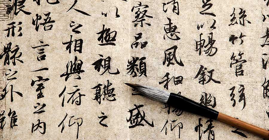 Bild von chinesischen Schriftzeichen